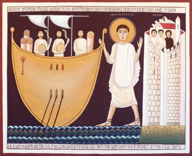 St Demetrios