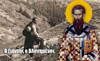 Gianniis-o-Vlogimenos«S. Drekou»aenai-epAnastasi