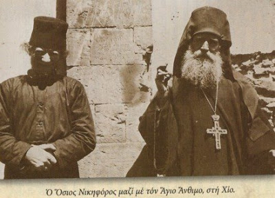 St. Anthimos and Fr. Nikephoros