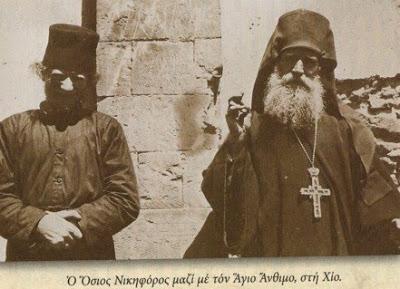St. Anthimos and Fr. Nikephoros
